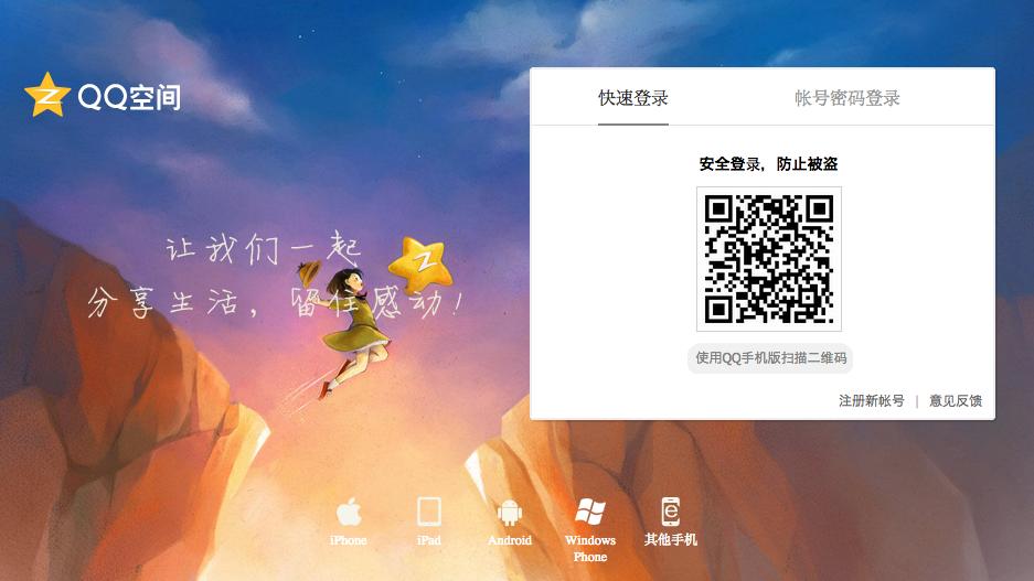 Capture écran page d'accueil QQ