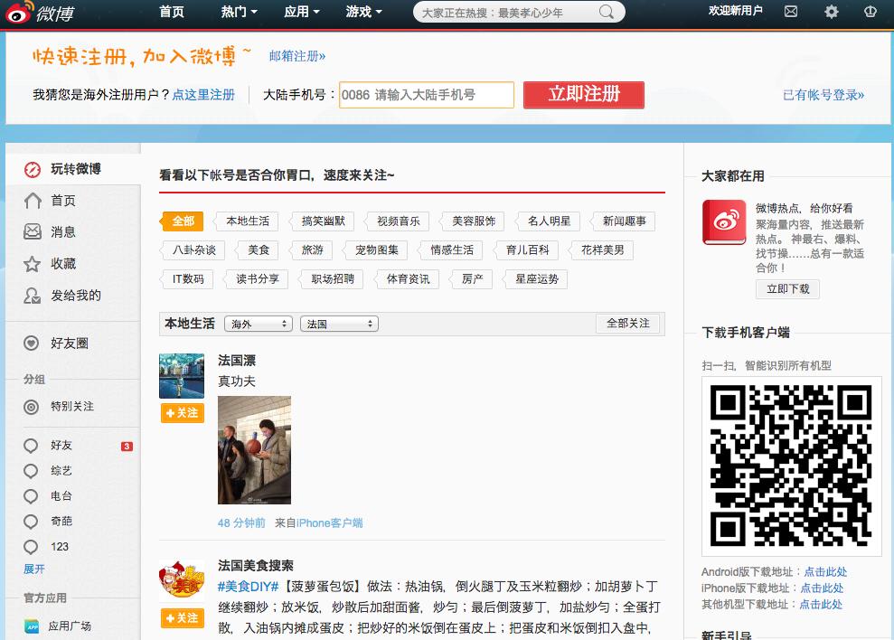 Capture écran site internet Weibo